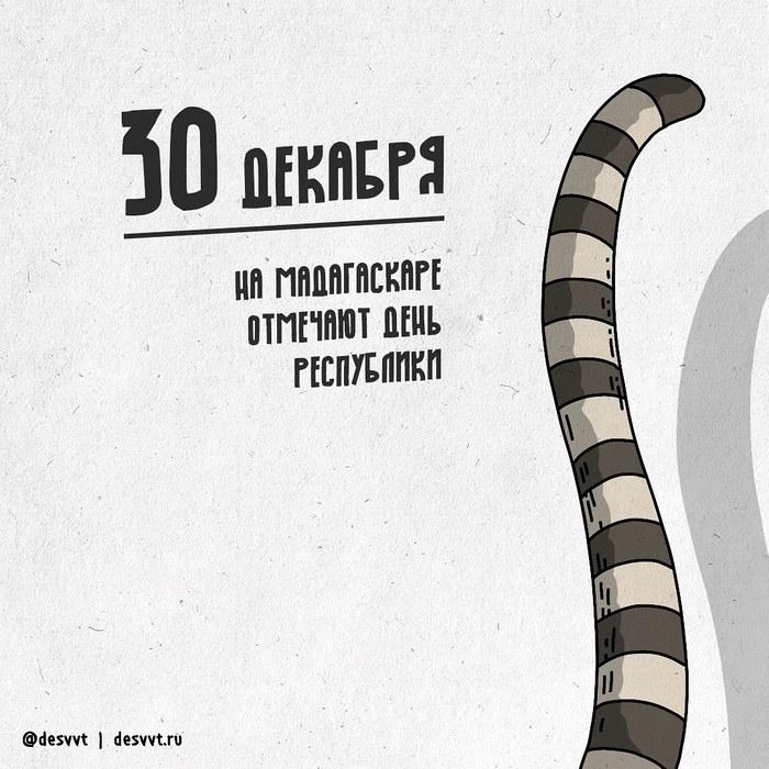 (030/366) 30 декабря день республики Мадагаскар ПроектКалендарь2, Рисунок, Иллюстрации, Календарь, Лемур, Мадагаскар, С праздником