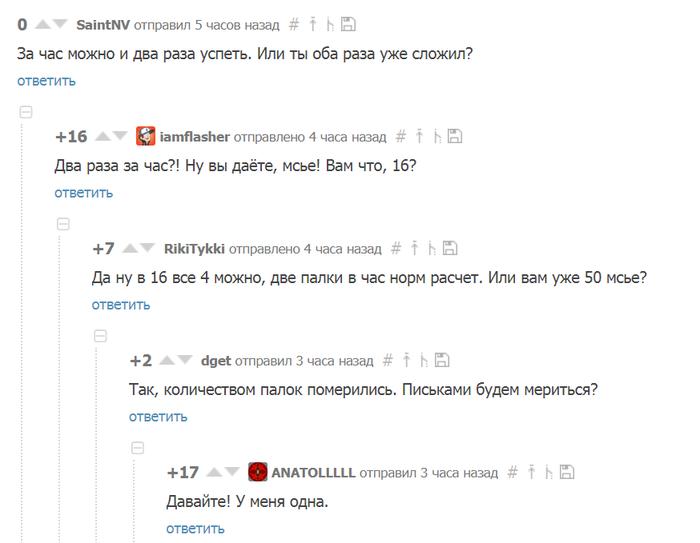 У кого больше Комментарии на Пикабу, Скриншот, Размер