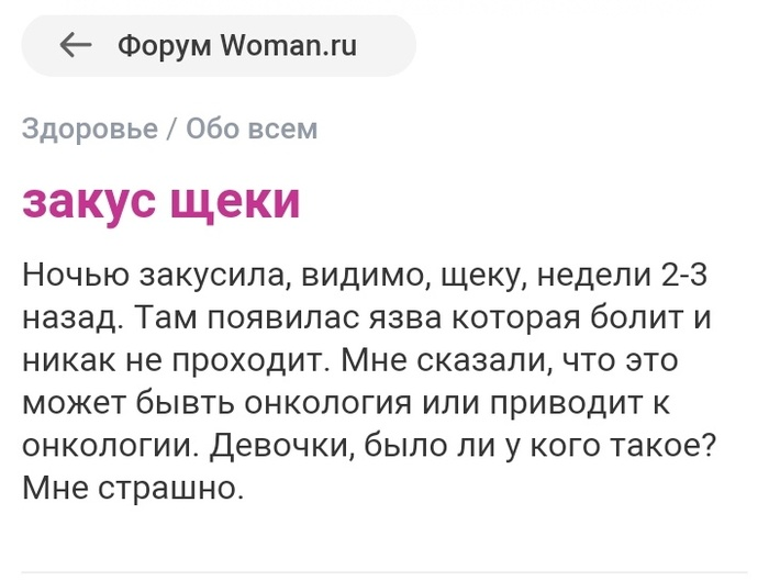 Женские форумы №150 Женский форум, Бред, DrDoctor, Скриншот, Длиннопост