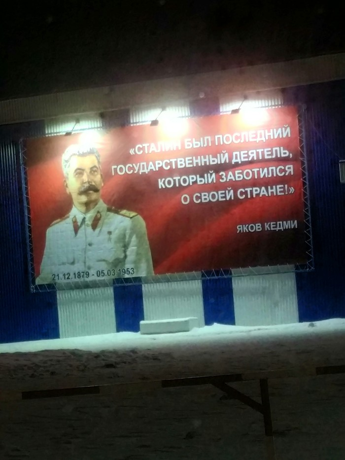 Неполиткорретный плакат Сталин, Плакат, Чиновники, Альметьевск, Сарказм