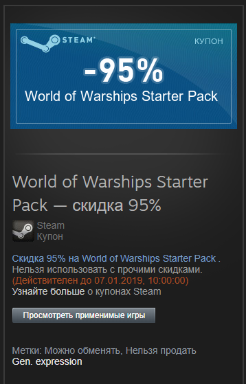 World of Warships Starter Pack — скидка 95% Steam, World of Warships, Халява, Без рейтинга, Купоны, Wargaming