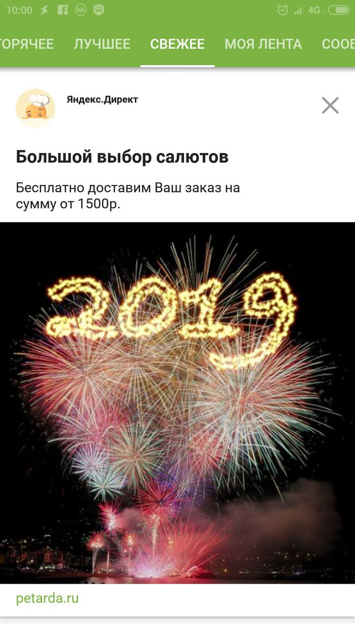 Яндекс-Директ угадал Яндекс Директ, Пикабу, Салют, Длиннопост