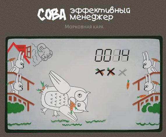 Сова - эффективный менеджер: морковная кара Фанфики об эффективной сове, Мини игра, Кара, Ну погоди!, Морковь, Заяц