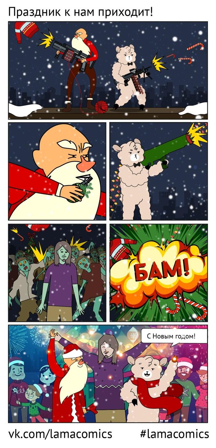 Финал новогодней истории Lamacomics, Комиксы, Веб-Комикс, Юмор, Очень скоро Новый год, Праздники, Длиннопост