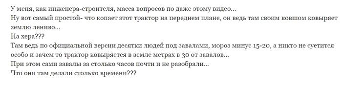 По Магнитогорску. Политика, Магнитогорск, Трагедия, Взрыв газа, Длиннопост