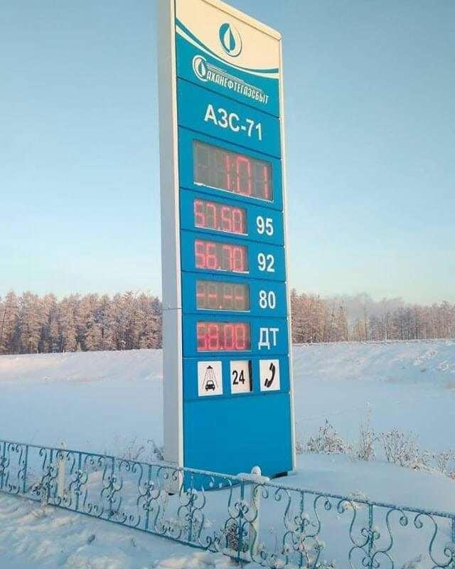 В первый день нового года по всей Якутии подорожал бензин. Якутия, Бензин, С 1 января 2019 года, Гсм, Длиннопост