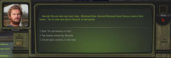Дэнни Рэнд в ATOM RPG... Т.е. Николай
