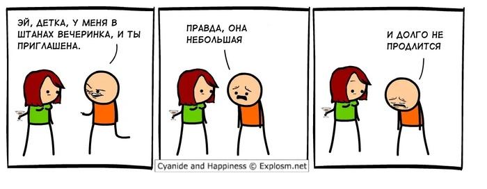 Ты приглашена Комиксы, Cyanide and Happiness