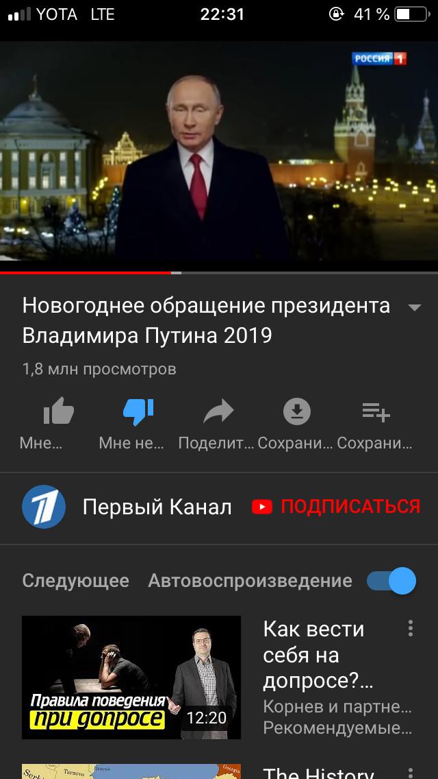 Скрыли реальный рейтинг под видео «новогоднее обращение Путина» на YouTube Новый Год, Youtube