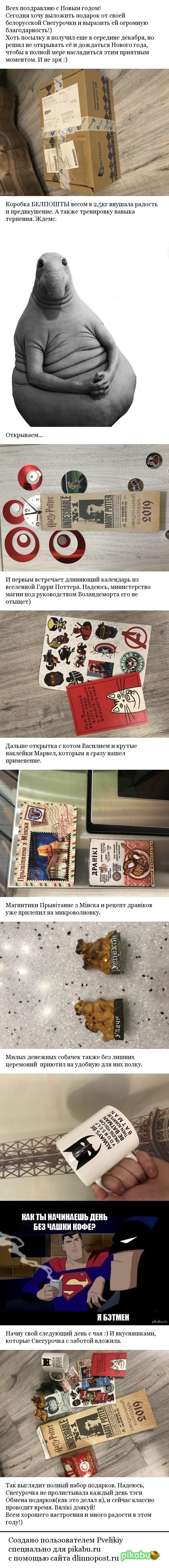 Новогодние подарки из одной столицы в другую (Минск - Москва) Обмен подарками, Новогодний обмен подарками, Снегурочка, Длиннопост, Тайный Санта, Отчет по обмену подарками