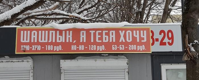 Маркетинг 80лвл Малаховка, Шашлык, Реклама