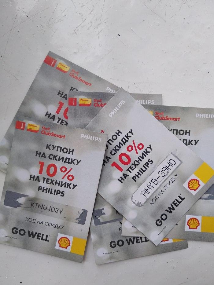Неподражаемая промо акция Shell Акции, Shell, Philips, Обман клиентов, Длиннопост
