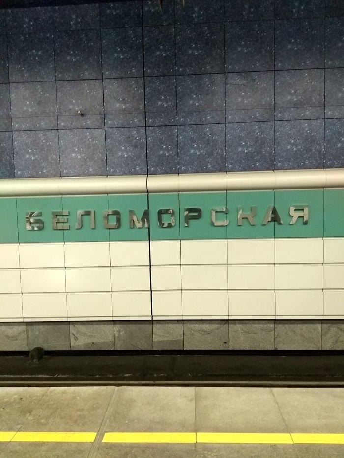 Море волнуется... 258 раз. Метро Беломорская Москва, Длиннопост, Московское метро, Метро, Замоскворецкая линия метро