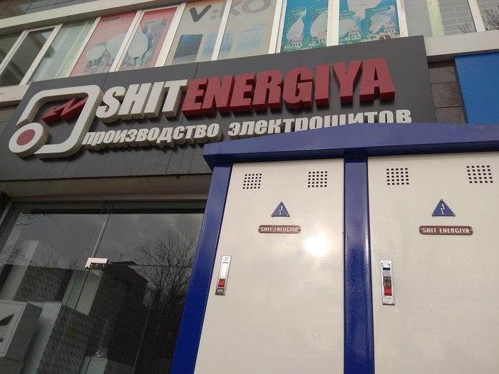 ... Энергия, которую мы заслужили. Энергия, Узбекистан