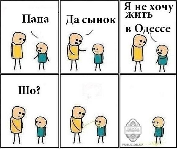 А ты любишь свой город? Ах, Одесса, Жемчужина у моря, Юмор
