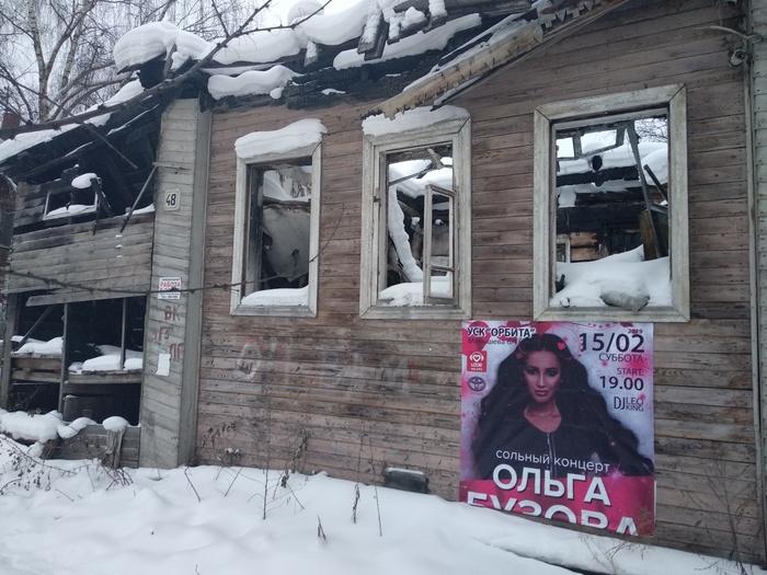 Ольга Бузова в Сыктывкаре