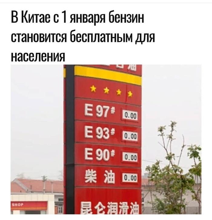 И это не шутка( Бензин, Социализм, Бесплатно!