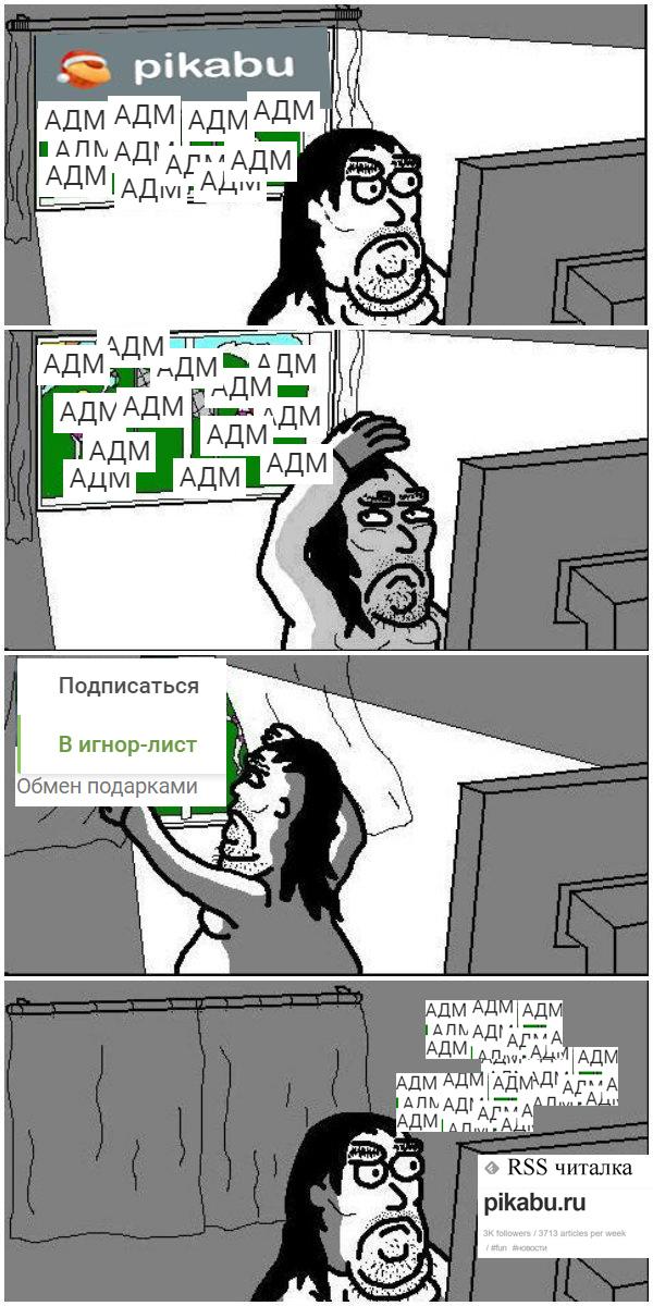 Про АДМ GrumpyCat, Надоело, Юмор