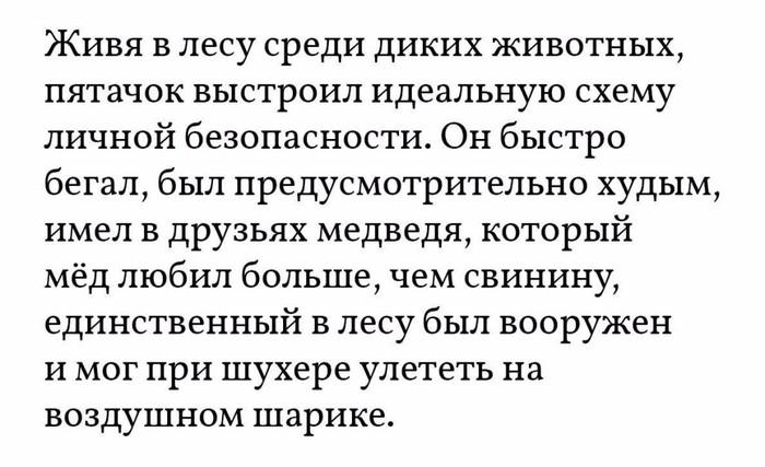 Выживание Пятачка. Дикий лес, Пятачок, ВКонтакте