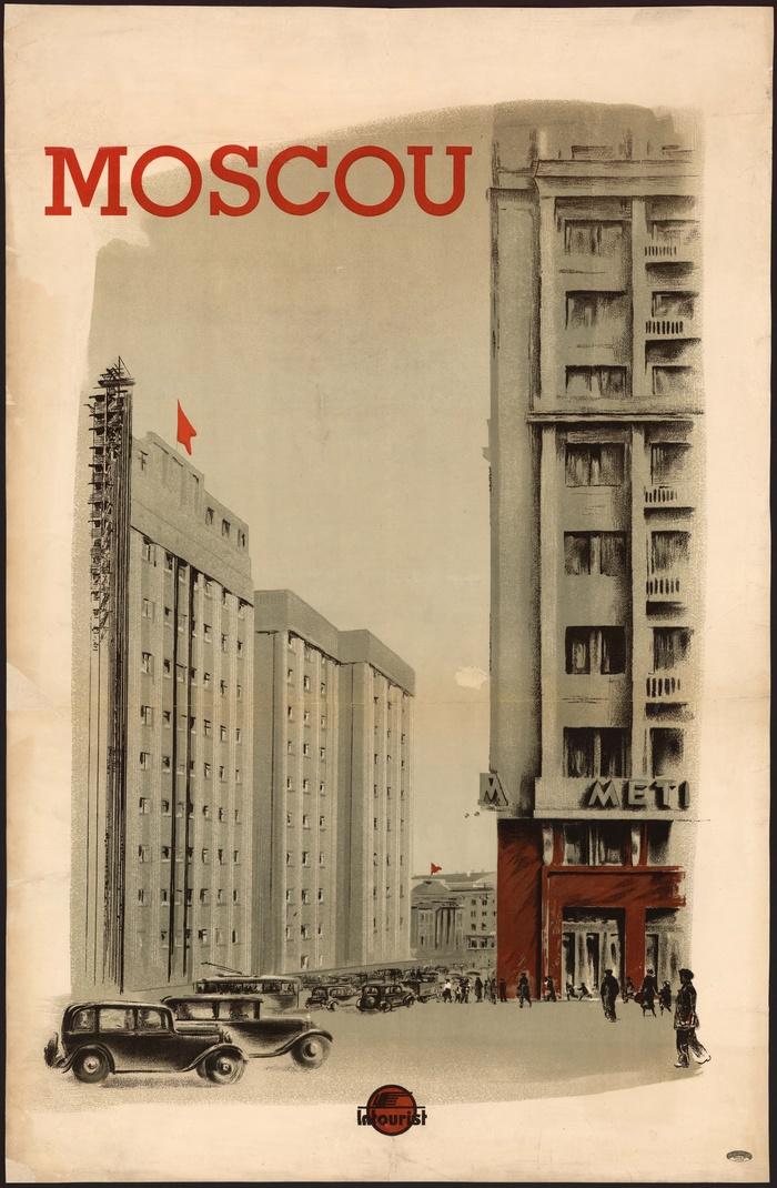 """""""Москва"""", СССР, 1936 год. Советские плакаты, Плакат, СССР, Москва, Приглашение, Праздники, Путешествия, Интурист"""