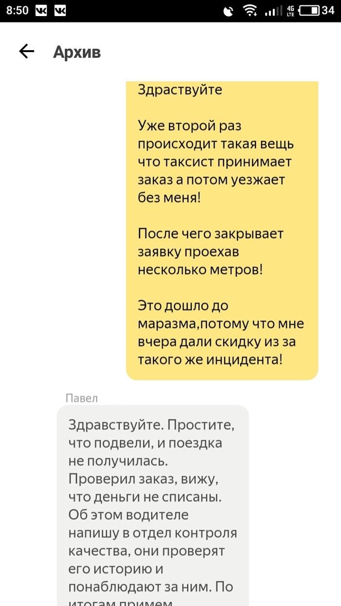 Новый способ быстро заработать в Yandex Taxi Яндекс, Яндекс такси, Текст
