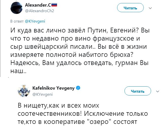 Нищенствующий Евгений Кафельников. Евгений Кафельников, Путин, Ельцин, Политика, Twitter