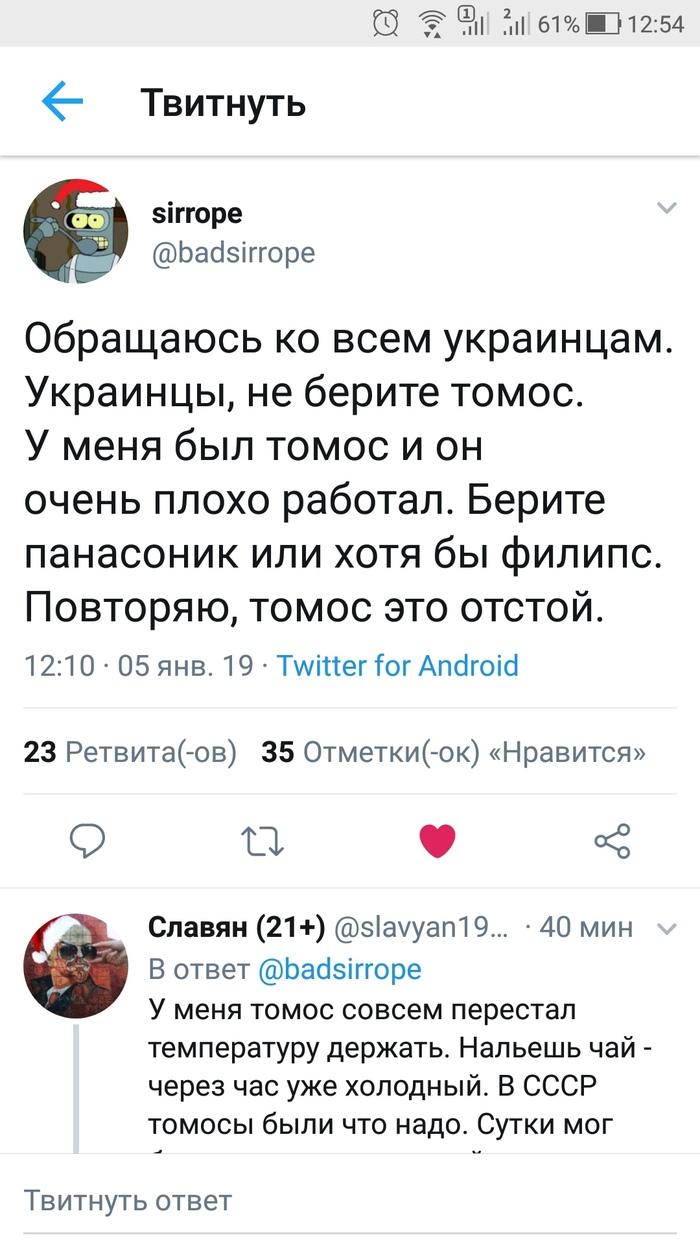 ТОМОС Украина, Политика, Томос, Twitter