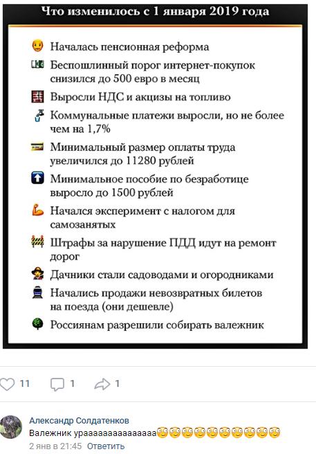 Теперь заживем Новости, Закон, 2019