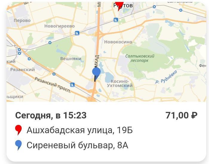 Яндекс такси Яндекс такси, Длиннопост, Жалоба
