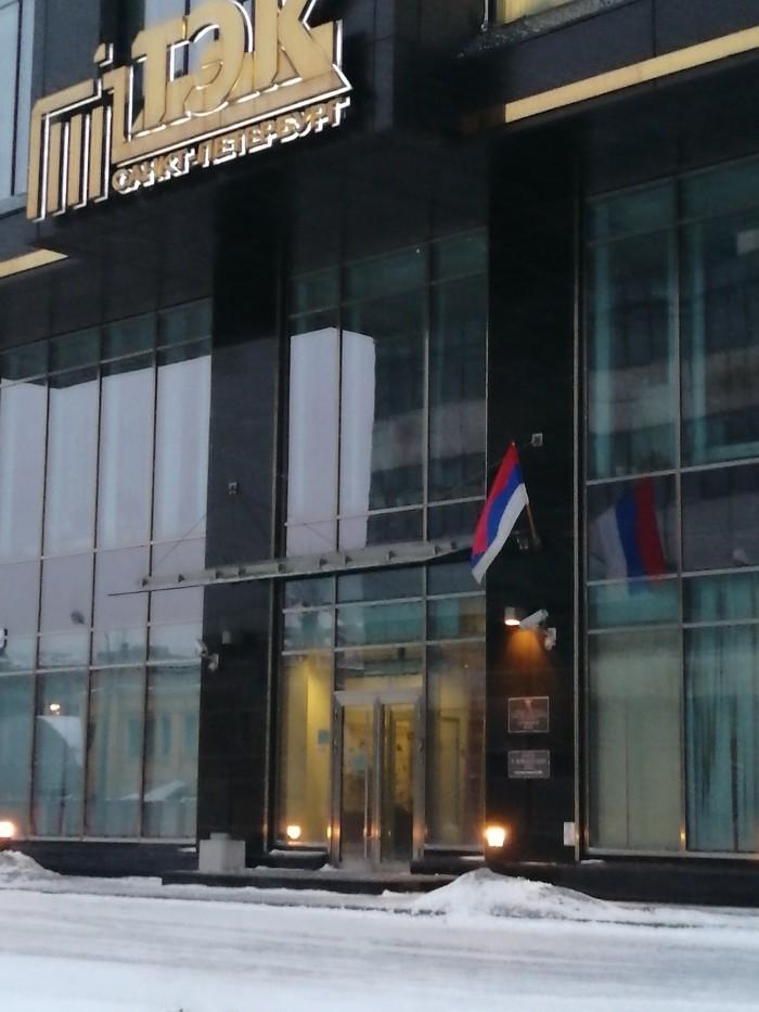 Сербия захватывает ТЭК Санкт-Петербурга Санкт-Петербург, Дурость, ГУП, Флаг России, Флаг Сербии, Кривые руки