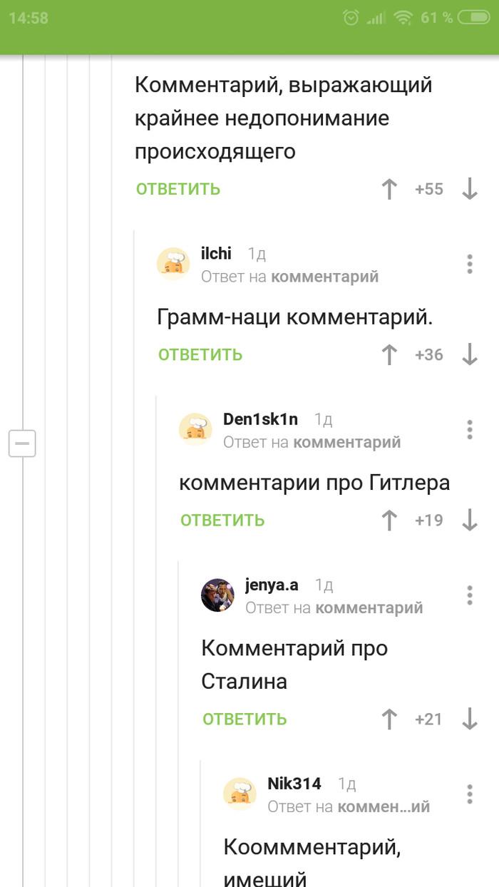 Комментарии Пикабу Скриншот, Комментарии на Пикабу, Длиннопост