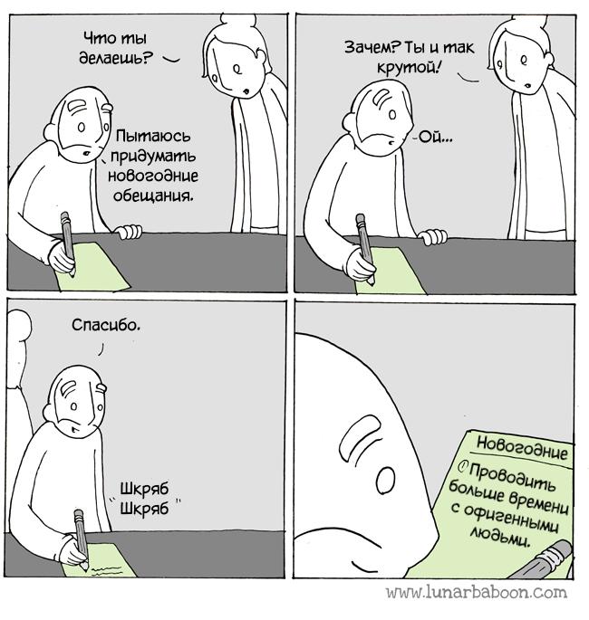 Новогодние обещания Комиксы, Перевел сам, Lunarbaboon