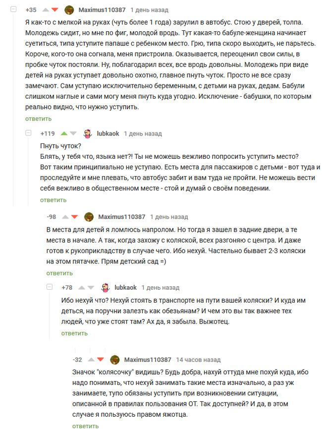 ЯЖОТЕЦ в комментариях Наглость, Логика, Яжотец, Комментарии, Комментарии на Пикабу, Скриншот, Мат