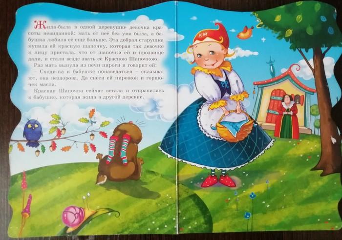 Купил дочке книжку... Сижу вот думаю под чем её писали!? Детские книжки, Красная шапочка, Длиннопост