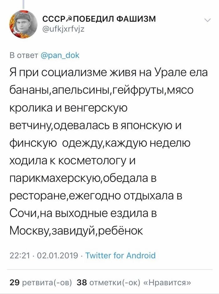 Как всё было на самом деле Twitter, СССР, Длиннопост