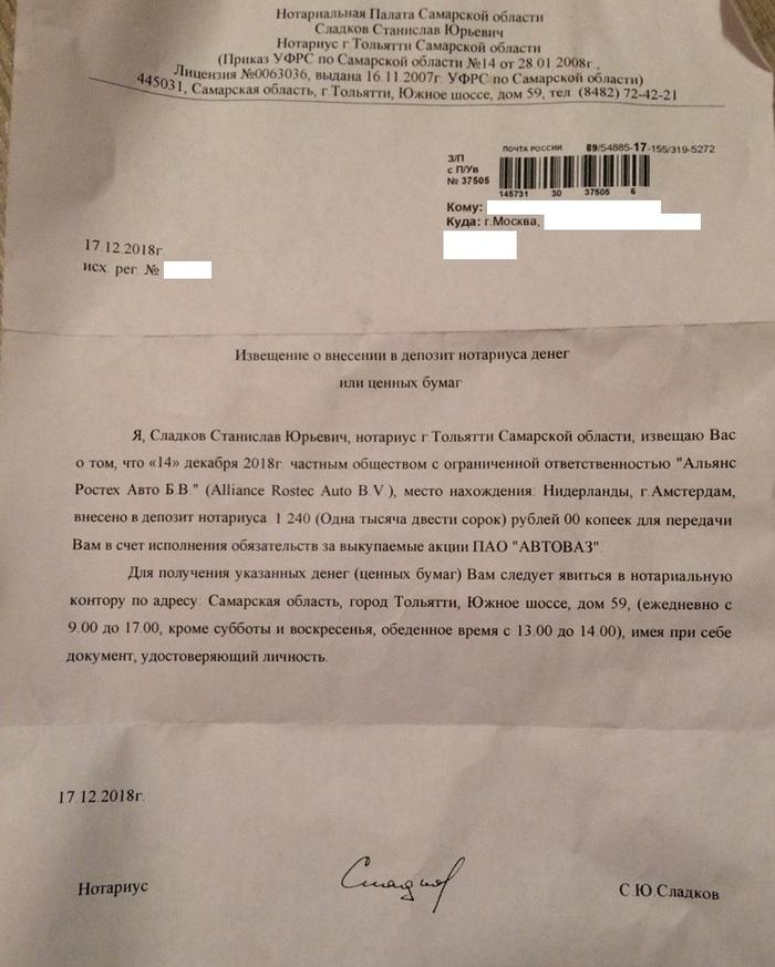История всероссийского обмана АвтоВАЗ, Приватизация, Обман, Акции