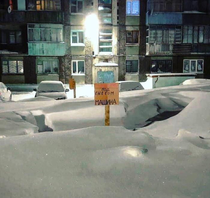 Когда лень копать снег Сугроб, Машина, Север, Коми