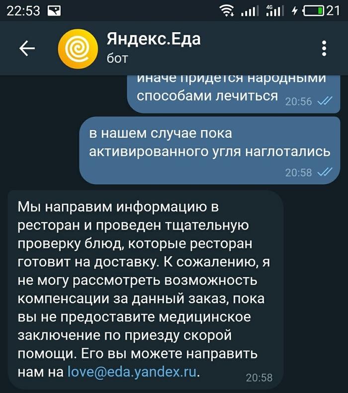 История о том, как Яндекс.Еда клиентов разводит Яндекс еда, Яндекс, Доставка, Еда, Роллы, Суши, Длиннопост, Развод на деньги, Негатив