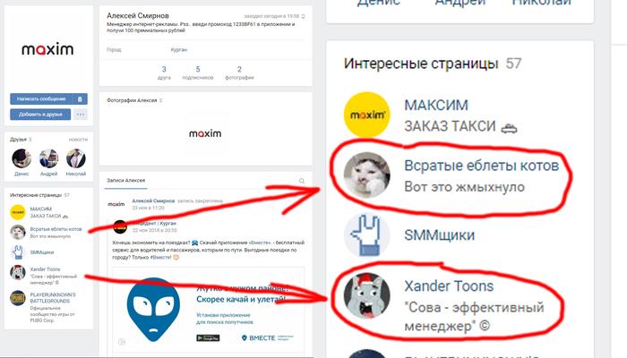 Немного наблюдений Такси, Яндекс такси, Такси Максим, ВКонтакте