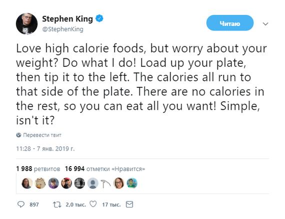 Диета от Стивена Кинга (Твиттер СК #2) Стивен Кинг, Диета, Бред, Twitter
