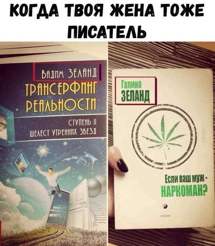Кто не в теме - Вадим Зеланд знаменитый эксперементатор с LSD ))