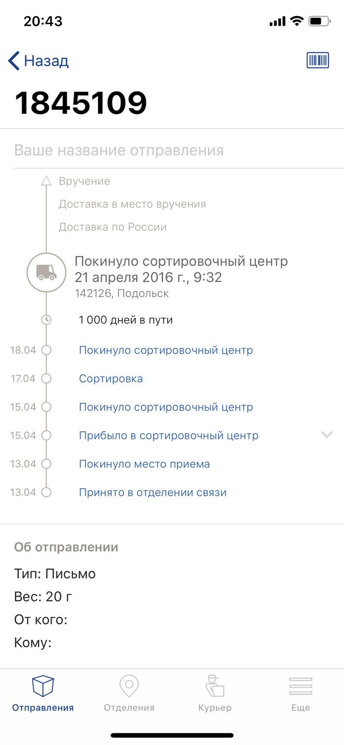 Почта России, 1000 дней в пути Почта России, Рекорд, Длиннопост