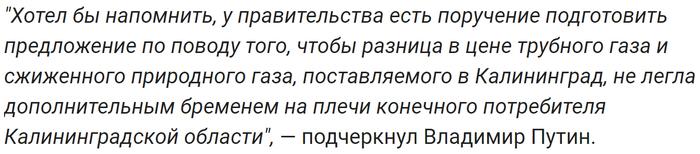 Владимир Путин ввел в эксплуатацию плавучий газовый терминал в Калининграде Общество, Политика, Экономика, Россия, Калининград, Газпром, Путин, Вести, Видео