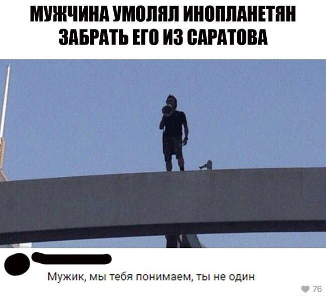 Саратов & Омск. Я думаю это победа. Саратов, Омск, Длиннопост