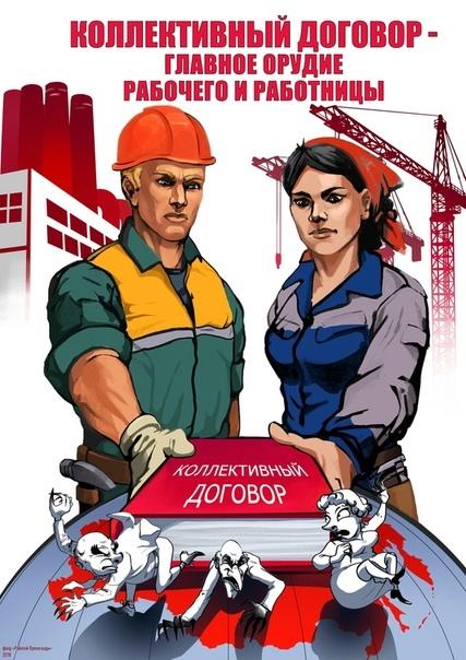 Ещё раз о профсоюзах. Профсоюз, Борьба за себя, Капитализм, Права трудящихся, Рпр, Длиннопост, Политика
