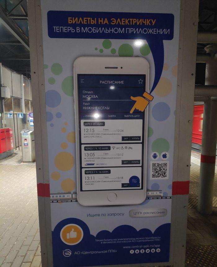 Билеты на электричку Мск теперь и в приложении Электричка, Мобильное приложение