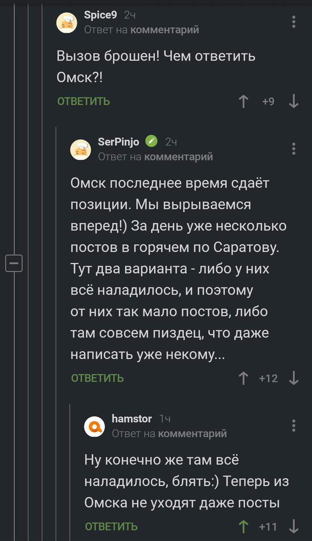 И ещё немного про Омск Комментарии, Омск, Комментарии на Пикабу, Скриншот, Мат