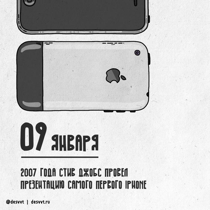 (040/366) 9 января презентован самый первый iPhone ПроектКалендарь2, Рисунок, Иллюстрации, Новый айфон, Iphone, Презентация, Стив Джобс