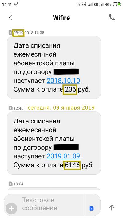 Сказ о том, как мне в Netbynet (WIFIRE) подписки на 16 (шестнадцать!) антивирусов подключали. NetByNet, Подписка, Мошенничество, Провайдер, Длиннопост