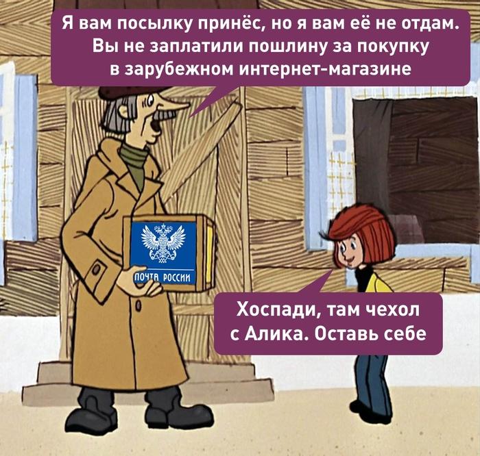 «Почта России» получила право взимать пошлины на товары, приобретённые в зарубежных онлайн-магазинах Почта России, Лентач, Новости
